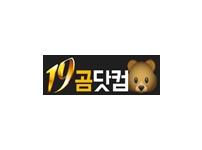 19곰닷컴 19사이트 19guide02.com