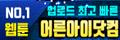 어른아이닷컴 19가이드 19guide02.com
