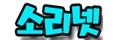 소리넷 19가이드 19guide01.com