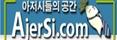 아저시닷컴 19가이드 19guide01.com