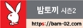 밤토끼 시즌2 19가이드 19guide03.com
