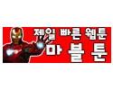 마블툰 19가이드 19guide01.com