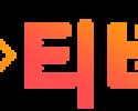 티비봉 무료웹툰 19가이드 19guide03.com