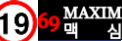69맥심 19가이드 19guide03.com