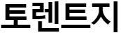 토렌트지 성인웹툰 19guide03.com