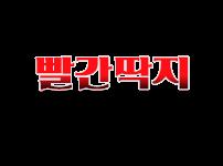 빨간딱지 19가이드 19guide03.com