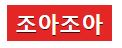 조아조아 19가이드 19guide03.com