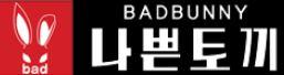 나쁜토끼 19가이드 19guide03.com