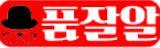 품잘알 19가이드 19guide03.com