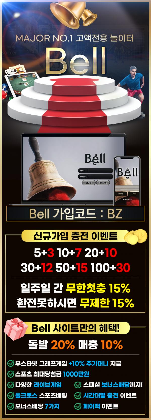 토토-토토사이트-벨-bell 19가이드