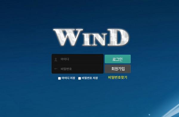 스포츠토토 토토-토토사이트-윈드-wind 19가이드