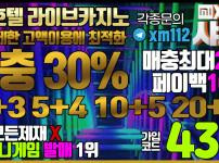 토토-토토사이트-샤오미 19가이드닷컴