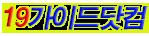 19guide02com로 주소변경 | 무료웹툰,성인웹툰,티비다시보기,토렌트,한국야동,야설 | 19가이드